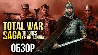Total War Saga: Thrones of Britannia - Наконец-то исторический!