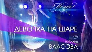 Наталия Власова - ДЕВОЧКА НА ШАРЕ (Премьера!)