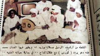 مازيكا طلال مداح - والله زمان يا أهل الهوى تحميل MP3