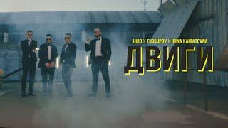 Hiro X Tussupov X Irina Kairatovna Двиги