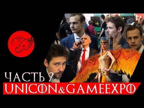 Игра Обзоров на Unicon & Game Expo 2018 Minsk (Часть 2)