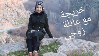 preview picture of video 'تسلقت الجبال في منطقة احمد اوى/ جربت الحجاب الكردي التقليدي '