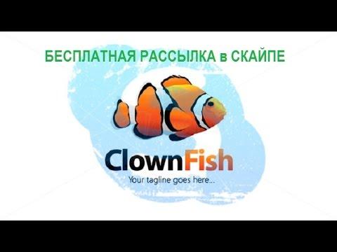 Сlownfish | Бесплатная программа для массовой рассылки в скайпе
