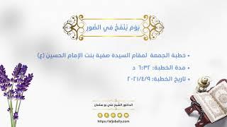 خطبة الجمعة لمقام السيدة صفية (ع)_يوم ينفخ في الصور_لفضيلة الدكتور الشيخ علي بو سلمان 9-4-2021