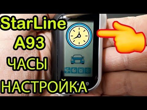 Настройка Времени на Брелке StarLine А93. Как Настроить Часы на Старлайн а93