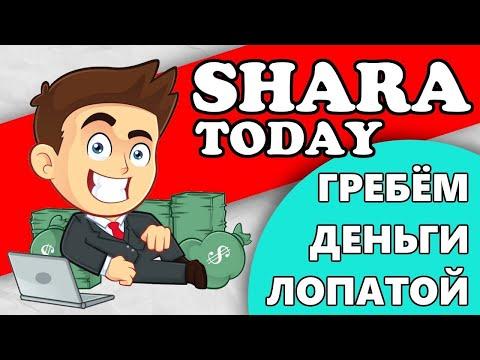 #заработок Заработок без вложений до 5 рублей за 1 клик. Shara Today вывел 100 рублей