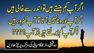 Amazing Collections Of Quotes On Sadness In Urdu | Sad Quotes on Life | Heart Touching Urdu Quotes