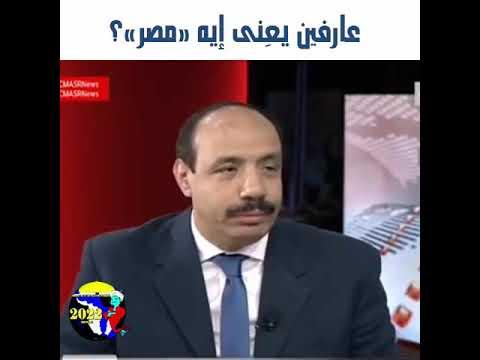 """عارفين يعنى ايه """"مصر"""" ؟"""