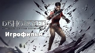 Dishonored: Death of the Outsider - Игрофильм + Хорошая и Плохая концовки