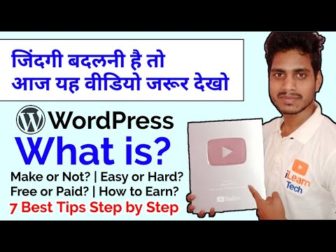 WordPress tutorial for beginners in Hindi |wordpress tutorial,wordpress website to earn Money Online