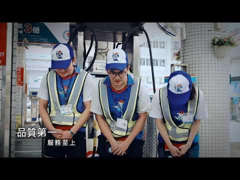 台灣中油公司慶祝75週年影片(60秒)