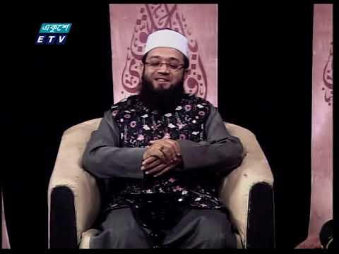 Islami Jiggasha || ইসলামী জিজ্ঞাসা || 20 August 2021 || ETV Religion