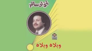 تحميل اغاني Wailah Wailah فؤاد سالم - ويلاه ويلاه MP3