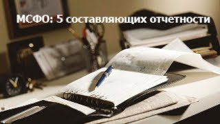 МСФО: 5 составляющих отчетности. Занятие 1 (2015 г)