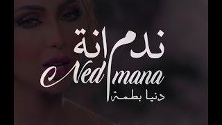 اغاني طرب MP3 Dunia Batma - NADMANA (Music Video) | دنيا بطمة - اغنية ندمانة | 2019 تحميل MP3