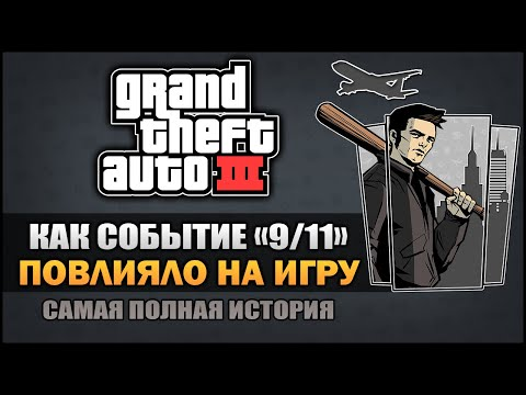 GTA 3 - Как событие \