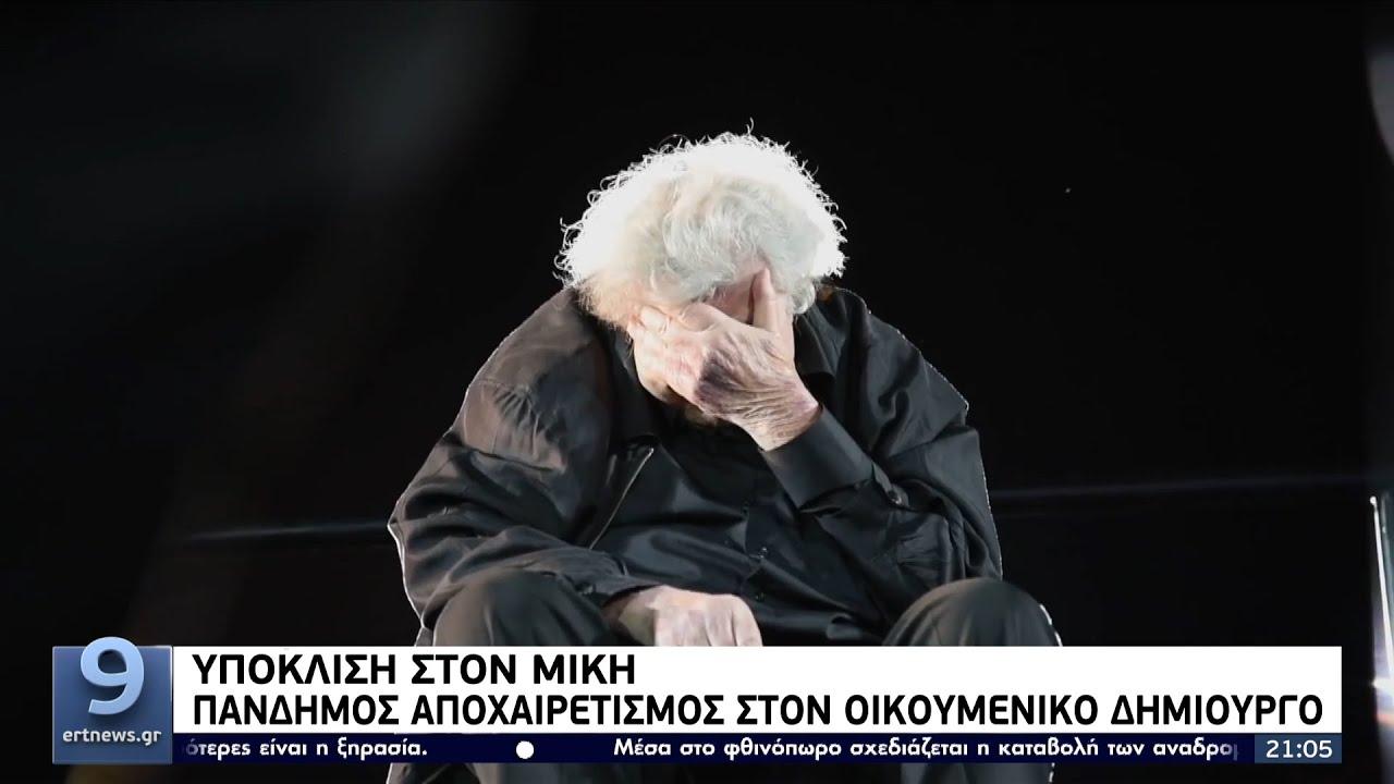 Υπόκλιση στον Μίκη – Πάνδημος αποχαιρετισμός στον οικουμενικό δημιουργό ΕΡΤ 8/9/2021