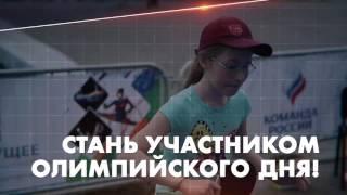 24 июня XXVIII Всероссийский олимпийский день 2017