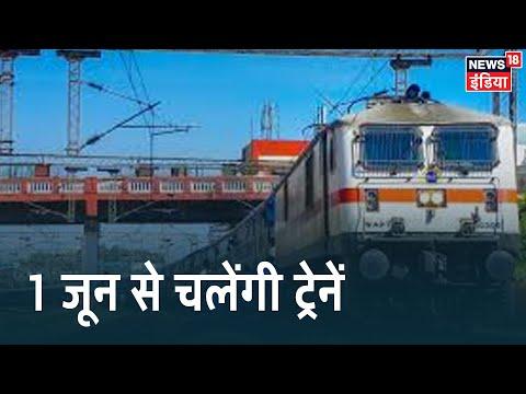 रेल मंत्री Piyush Goyal का ऐलान, 1 June से चलेंगी 200 नॉन AC ट्रेनें, ऑनलाइन बुकिंग शीघ्र
