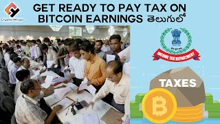 India Plans to Tax Income From Bitcoin Investments - Telugu