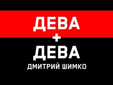 ДЕВА+ДЕВА - Совместимость - Астротиполог Дмитрий Шимко