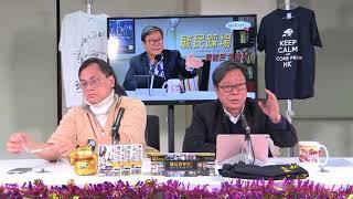 黃毓民 毓民踩場 180212 ep964 p2 of 2  強烈譴責無線新聞罔顧人命