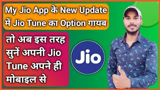 Apni Jio Tune Kaise Sune My Jio App Ke New Update Me | Apni Jio Tune Apne Hi Mobile Se Kaise Sune |