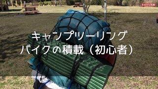 キャンプツーリング初心者、キャンプ道具の積載