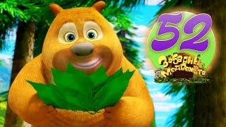 Забавные Медвежата - 52 Серия: Лучший Подарок на День Рождения  - Классные Мультики