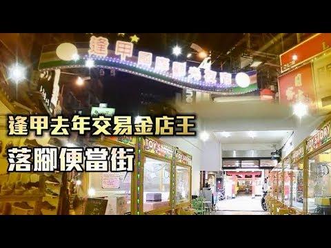 「娃娃機」投報高! 台中逢甲去年金店王落腳「便當街」   台灣蘋果日報