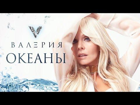 Валерия - Океаны (2017)