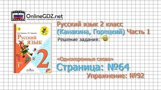 Страница 64 Упражнение 92 «Однокоренные слова» - Русский язык 2 класс (Канакина, Горецкий) Часть 1
