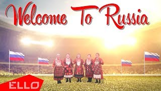 Бурановский бабушки - Welcome To Russia / ПРЕМЬЕРА