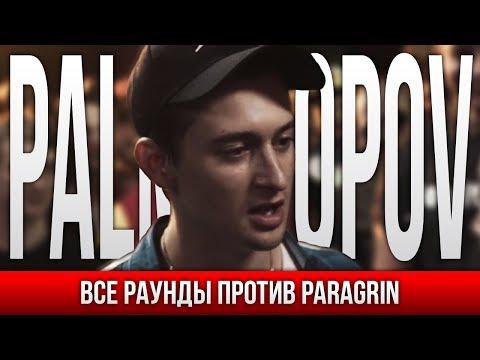 ВСЕ РАУНДЫ PALMDROPOV ПРОТИВ PARAGRIN