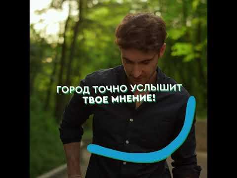 #городаменяютсядлянас