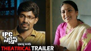 IPC Section Bharya Bandhu Movie Theatrical Trailer