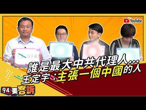 【94要客訴大聲公】最大中共代理人...王定宇:主張一個中國的人