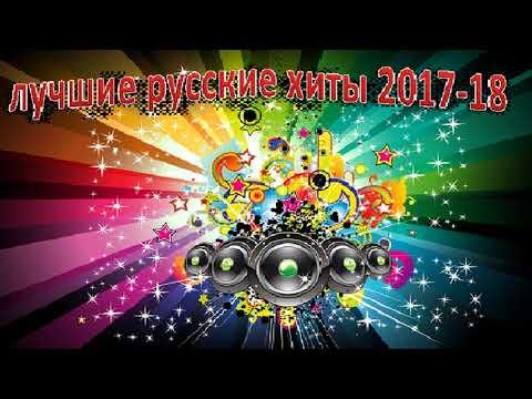 лучшие русские хиты 2017-2018