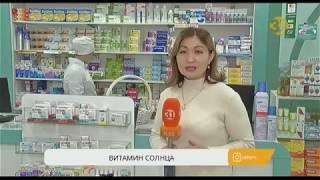 Около 90 процентов казахстанцев испытывают дефицит витамина «D»