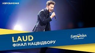 LAUD   Waiting. Фінал. Національний відбір на Євробачення 2018