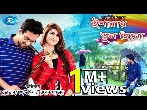 Isharay Vul Chilo | ইশারায় ভুল ছিলো | Jovan | Shokh | Irfan | Urmila | Rtv Special Drama