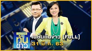 เนชั่นทันข่าว | 31 มี.ค. 63 | FULL | NationTV22