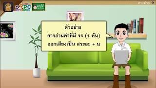 สื่อการเรียนการสอน การอ่านคำที่มี รร ป.6 ภาษาไทย
