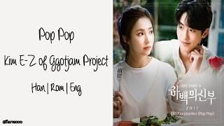김이지 (Kim EZ) (Ggotjam Project) – Pop Pop (하백의 신부 2017 OST Part 4) (Han|Rom|Eng Lyrics)