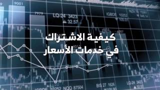 How to subscribe to prices service in Riyad Capital Online