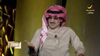تحميل و استماع ماذا قال سمو الأمير الوليد بن طلال بعد خسارته مبلغ 77 مليار ريال سعودي؟ MP3