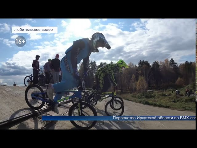 Ангарчане стали лидерами Первенства области по BMX-спорту