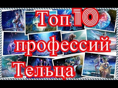 Топ 10 профессий  Тельца