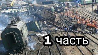 Две железнодорожные аварии которые вошли в историю