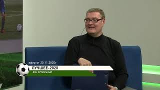Дон футбольный от 22 января 2021
